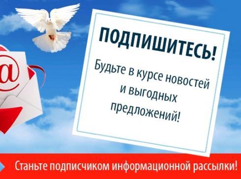 Будь в курсе горящих туров и путевок из Красноярска!